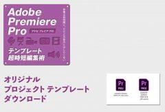 保護中: Adobe Premiere Pro テンプレート超時短編集術 オリジナルプロジェクトテンプレートのダウンロード