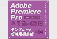 Adobe Premiere Pro テンプレートを使った時短編集について7月号で特集します
