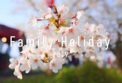 【Views】1111『Family Holiday 2019』2分30秒〜2019年の家族と過ごした休日を1本のムービーに