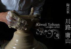 【Views】1119『陶芸家 川路庸山 | 陶磁器専門工房 庸山窯』5分1秒〜南九州で唯一の陶磁器専門の工房、庸山窯の陶芸家を描く