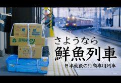 【Views】1128『ついに廃止:近鉄「鮮魚列車」 日本最後の行商専用列車 2680系』4分25秒〜失われつつある昭和の鉄道風景を記録