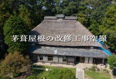 【Views】1133『茅葺屋根の改修工事空撮』3分27秒〜代々受け継がれてきた古民家の屋根の葺き替えを空撮