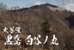 【Views】1153『大菩薩 黒岳・白谷ノ丸』5分38秒〜山に登れない悔しさを込めて丁寧に編集された山岳ガイドムービー