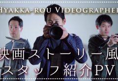 【Views】1155『Hyakkarou Videographer スタッフ紹介PV』2分14秒〜悲しみの中歩いて行く女性と撮影準備を始めるスタッフたち。 彼らと彼女が出会う時、何かが・・・