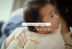 【Views】1158『生後2ヶ月の赤ちゃんの日常』2分11秒〜泣いても笑っても可愛い、愛情あふれる作品