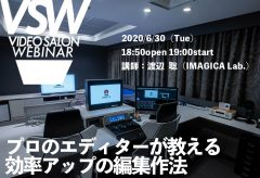 VSW006   DaVinci Resolveで実践する プロのエディターが教える効率アップの編集作法(講師:IMAGICA Lab.渡辺聡)
