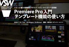 VSW011  Premiere Pro 入門~テンプレート機能の使い方 講師:河野 緑(オフィス・ユニコ)