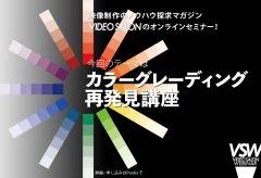 VIDEO SALON WEBINAR 第三弾! 8月のテーマは「カラーグレーディング」