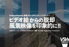 VSW014 – DaVinci Resolve 実践カラーグレーディングセミナー「ビデオ絵からの脱却! 風景映像を印象的に表現するテクニック」講師:井上卓郎