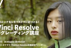VSW013 一眼動画のルックをシネマカメラに近づける! DaVinci Resolveカラーグレーディング講座(講師:ニコラス・タケヤマ)
