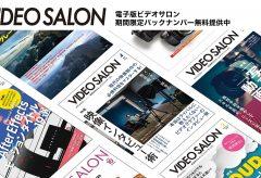 VIDEO SALON電子版バックナンバー5年分を期間限定無料公開します! Vol.5 2017年4月号-2016年5月号