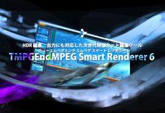 ペガシス、カット編集ツール TMPGEnc MPEG Smart Renderer 6 を発売