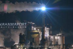 【Views】1169『小名浜港 Onahama Port』3分35秒〜小名浜港に隣接する工業地帯の夜を鬼気迫る音楽に乗せて描いていく
