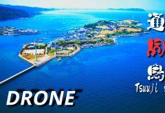 【Views】1183『通詞島~美しき絶景の島~』2分49秒〜独特の地形と海の色。島の多い地域にあってもその魅力が伝わってくる作品