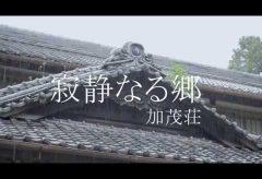 【Views】1185『寂静なる郷 加茂荘』4分23秒〜庄屋屋敷らしい襖を開け放った続きの大広間のゆっくりとしたズーミングが印象的