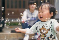 【Views】1191『Enjoy at home』1分55秒〜外出自粛の中、子どもにとって格別な思い出を残す