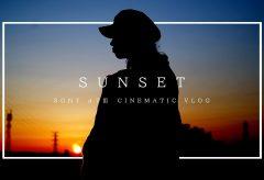【Views】1195『SUNSET』1分59秒〜何気ない休日を紡いだポートレート・ムービー