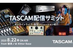 ティアック、オンラインセミナーイベント 「TASCAM配信サミット from 御茶ノ水 Rittor Base」を8月22日に開催