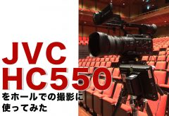 【岸本さんのVLOG連動レポート】JVC GY-HC550をホールでの撮影で使ってみた
