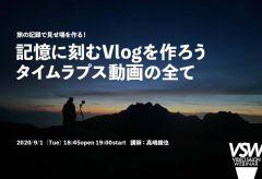 VSW017 – 旅の記録で見せ場を作る!「記憶に刻むVlogを作ろう タイムラプス動画の全て」講師:高嶋綾也