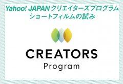 Yahoo! JAPAN クリエイターズプログラム   ショートフィルムの試み 〜 10分のWEBドキュメンタリーを個人で発信する