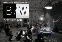 [9月号記事連動動画]博報堂プロダクツ制作チームが「ライティング」をテーマに挑む新しい映像表現<1>パワフルに描かれる「黒と白の世界」