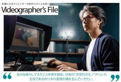 多様化する映像クリエイターの制作スタイルを訊く『Videographer's File<ビデオグラファーズ・ファイル>』藤田猛士