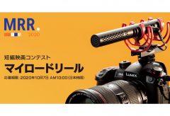 ロードマイクロフォンズ主催の短編映画コンテスト「マイロードリール 2020」が開催。賞金・賞品総額は150万USドル