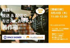 オーディオストックとスペースシャワーネットワーク、オンラインセミナー「実践!放送&配信でおさえておきたい著作権」を8/20開催