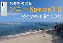 音楽家の僕がソニーXperia 1 ⅡだけでMVを撮ってみた!