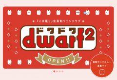 TYO、アニメーションスタジオのドワーフが運営するこま撮りのファンクラブ 「dwarf²(ドワドワ)」を オープン