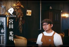 【Views】1246『Fin kissa 宮田 光明〜香りで一時の癒やしを〜』46秒