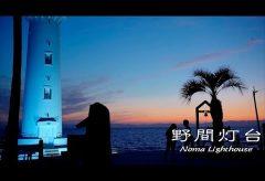 【Views】1257『野間灯台~Noma Lighthouse』2分16秒