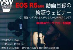 VSW016 【特別編】キヤノンEOS R5 & R6 動画目線の検証ウェビナー〜8K RAWワークフロー解説
