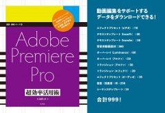 Adobe Premiere Pro 超効率活用術、発売になりました!