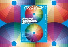 カラーグレーディング特集をお送りします~VIDEO SALON 10月号、19日発売