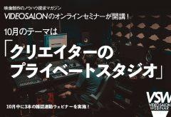 VIDEO SALON WEBINAR 第5弾! 10月のテーマは「クリエイターのプライベートスタジオ」
