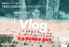 VIDEO SALON WEBINAR 第4弾! 9月のテーマは「Vlog」