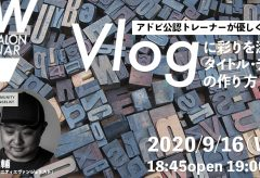 VSW019「Vlogに彩りを添えるタイトル・テロップの作り方」山下大輔