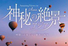 シンフォレスト、新作Blu-ray& DVD「神秘の絶景 ・ アジア」を発売