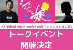 入江悠監督の最新作『シュシュシュの娘』 クランクイン直前出演者発表トークイベントが9月24日に開催