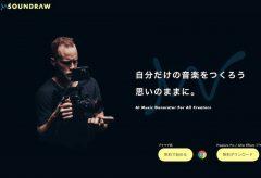 SOUNDRAW、クリエイター向けAI作曲サービス SOUNDRAW(サウンドロー)を発表