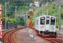 【Views】1284『肥薩おれんじ鉄道「薩摩高城駅の一日」』4分50秒