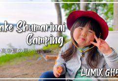 【Views】1295『Lake Shumarinai Camping〜最高の夏の思い出と共に…〜』4分1秒