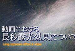 【Views】1307『動画における長秒露光効果について / 流れ / 降り積もる時』3分7秒