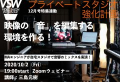 VSW021【プライベートスタジオ強化計画】映像の「音」を編集をできる 環境を作る〜MAエンジニアが自宅スタジオで音響のミックスを実演!(講師:三島元樹)