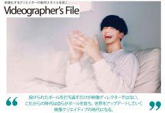 多様化する映像クリエイターの制作スタイルを訊く『Videographer's File<ビデオグラファーズ・ファイル>』YP