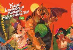 ゆうばり国際ファンタスティック映画祭2020がHuluで9月18日~22日にオンライン開催