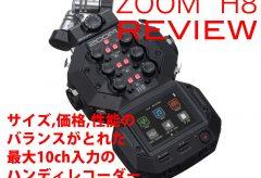 【ZOOM H8 :REVIEW】サイズ、価格、性能の バランスがとれた 最大10ch入力のフィールドレコーダー