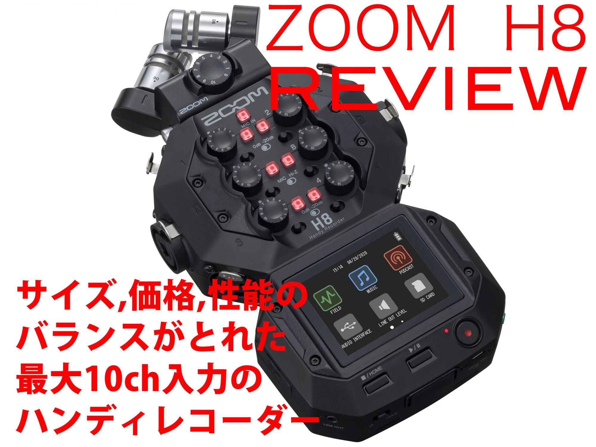 録音 Zoom